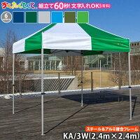 かんたんてんと KA/3W(2.4m×2.4m)(スチール&アルミ複合フレーム)オプション色(OD/深緑/黄緑/紺色/水色)ワンタッチテント イベントテント UVカット 防水 防炎 日よけ 雨除け 定番 かんたんテント 簡単テントの画像