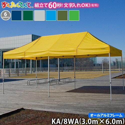 かんたんてんと3 KA/8WA(3.0m×6.0m)(オールアルミフレーム)オプション色(OD/深緑/黄緑/紺色/水色)ワンタッチテント イベントテント 定番 かんたんテント 簡単テント 送料無料