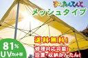 かんたんてんとメッシュタイプ KA/3WM(2.4m×2.4m)ワンタッチテント イベントテント かんたんテント 簡単テント 送料無料