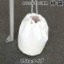 砂袋(PVCターポリン)15kgテント風対策用 かんたんてんと専用 ウェイト 風対策 重り