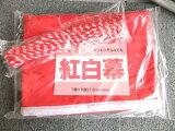 【】1.8m×9.0m紅白幕