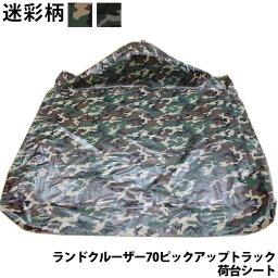 ランクル70(LAND CRUISER70)ピックアップトラック荷台シート(迷彩柄)【送料無料】
