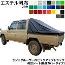 ランクル70(LAND CRUISER70)ピックアップトラック荷台シート(鳥居カバータイプ)エステルカラー帆布(全26色)【送料無料】