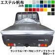 ランクル70(LAND CRUISER70)ピックアップトラック荷台シート エステルカラー帆布(全26色)【送料無料】