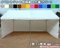 イベントテント用横幕3方幕(2間×3間用 カラー)側幕 風よけ 日よけ テント横幕 汎用横幕の画像