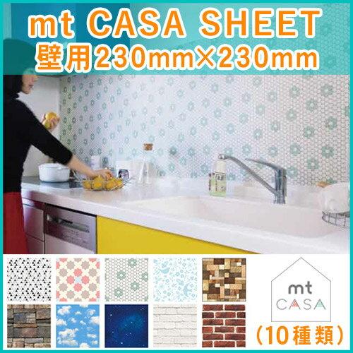 マスキングテープ mt CASA SHEET壁用(230×230mm)インテリア用装飾テープ リフォーム DIY はがせる シート のり付き シール デコレーション
