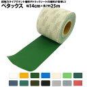 ペタックス(テント補修 トラックシート補修 補修テープ)超強力 防水 耐候粘着テープ(14cm巾×25m)