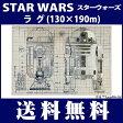 【送料無料・ポイント10倍】スターウォーズ ラグ(130×190cm) R2-D2ライン