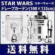 【送料無料・ポイント10倍】スターウォーズ ドレープカーテン(100×135cm) R2-D2ライン【遮光2級・ウォッシャブル・形状記憶】