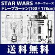 【送料無料・ポイント10倍】スターウォーズ ドレープカーテン(100×178cm) R2-D2ライン【遮光2級・ウォッシャブル・形状記憶】