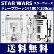 【送料無料・ポイント10倍】スターウォーズ ドレープカーテン(100×200cm) R2-D2ライン【遮光2級・ウォッシャブル・形状記憶】