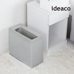 ゴミ箱 ダストボックス チューブラー ブリック (グレー) ideaco TUBELOR BRICK イデア イデアコ おしゃれ シンプル ごみばこ ごみ箱