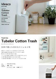 ゴミ箱 ダストボックス チューブラー コットントラッシュ (木目調) ideaco Tubelor Cotton Trash イデア イデアコ ごみばこ ごみ箱