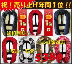 「出荷数1位記念送料無料キャンペーン」<特許意匠登録中NEWモデル>インフレータブルライフジャケットベストタイプ手動膨張式6色から選択可