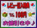 【レビューを書いて   特典ゲット♪】只今お値引き☆108円☆クーポン発行!この商品「インカローズ 3粒1円」をお買い上げで「レビュー特典に...