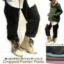 Promotion☆コーデュロイ素材のこだわりクロップドゆったりペインターパンツカーゴパンツ