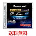 《送料無料》Panaconic RP-CL720A-K ブルーレイレンズクリーナー ディーガ専用 BD・DVDレコーダー クリーナー パナソニック RPCL72...