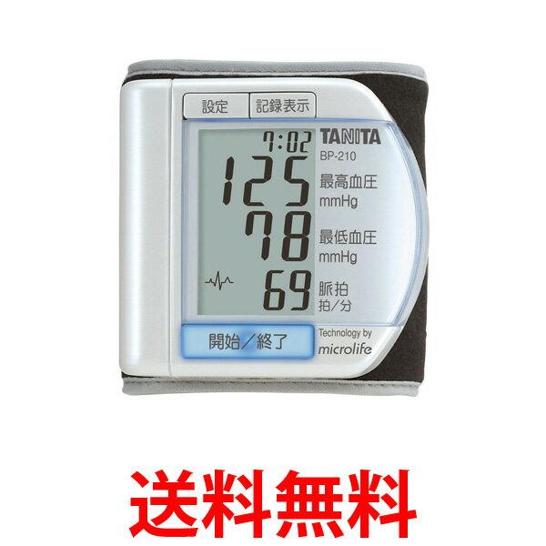 《送料無料》TANITA BP-210-PR 手首式血圧計 パールホワイト タニタ BP210PR BP210 血圧計 【SK02834】