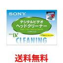 SONY DVM4CLD2 ミニDV用クリーニングカセット(乾式) デジタルビデオ ヘッドクリーナー ソニー 【SJ00930】