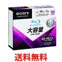 《送料無料》SONY 10BNE2DCPS2 BD-RE DL データ用 くり返し記録用 書換型 片面2層 50GB 2倍速 インクジェット対応 ワイド 10枚 ソニー ブルーレイディスク BDRE