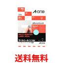 A-one 72295 エーワン ラベルシール A4サイズ プリンタ兼用 95面 10枚 送料無料 【SJ00649】