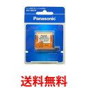 《送料無料》Panasonic WH9905P パナソニック ホーム保安灯用 ニッケル水素 電池 ナイトライト交換用 ニッケル水素電池 DC2.4V/350mAh 【SJ02581】