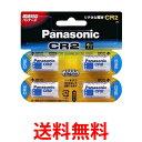 《送料無料》Panasonic CR-2W/4P パナソニック CR2W4P カメラ用リチウム電池 4個 3V CR2 【SJ02590】