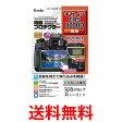 《送料無料》Kenko KLP-CEOS8000D ケンコー 液晶保護フィルム 液晶プロテクター Canon EOS 8000D用 【SJ03462】