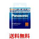 《送料無料》Panasonic BK-3MCC/4 パナソニック BK3MCC4 eneloop エネループ 単3形 充電池 4本 パック スタンダードモデル 【SJ04835】