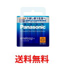 《送料無料》Panasonic eneloop BK-4MCC/4 単4形 充電池 4本パック スタンダードモデル パナソニック エネループ BK4MCC4 【SJ05227】