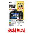 《送料無料》Kenko KLP-ND5500 ケンコー KLPND5500 液晶保護フィルム 液晶プロテクター Nikon デジタル一眼レフカメラ D5500/5300用 【SJ05899】