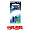 《送料無料》東芝 アルカリ電池単5形2本(エコパック) LR1H 2EC 乾電池 インパルス IMPULSE 【SJ06305】