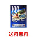 《送料無料》ナカバヤシ カラーインクジェット紙 XGエクストラ・ハイグレード A4 100枚 JPXG-A4N 厚口 マット紙 写真 用紙 【SJ06306】