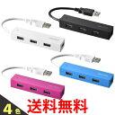 iBUFFALO 4ポート バスパワー スタンダード USBハブ BSH4U25BK BSH4U25WH BSH4U25PK BSH4U25BL 送料無料 【SK00164-Q】