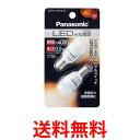 《送料無料》Panasonic LDT1LHE122T パナソニック LED電球 E12口金 常夜灯 電球色相当(0.5W) 小丸電球タイプ 2個入 電球 電灯 【SK00368】