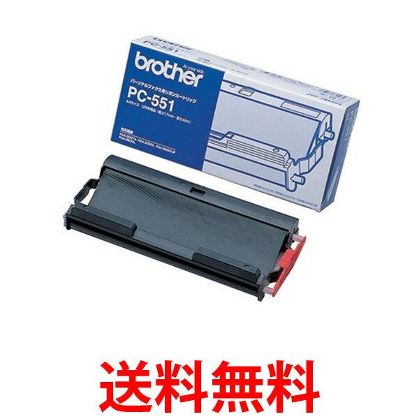 BROTHER PC-551 ブラザー PC551 ファクシミリ用インクリボン 1本入り 42m 純正品 送料無料 【SK01083】