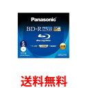 Panasonic LM-BR25MDH5 Blu-ray ディスク 25GB 1層 追記型 6倍速 ワイドプリンタブル 5枚 パナソニック ブルーレイディスク LMBR25MDH5..
