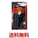 Panasonic WHA2554BKP パナソニック ザ・タップX 4コ口 5m コード ブラック...