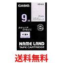 CASIO ラベルライター ネームランド テープ 9mm XR-9AX 透明 白文字 8m カシオ XR9AX ビジネス 名前 学用品 送料無料 【SK02489】