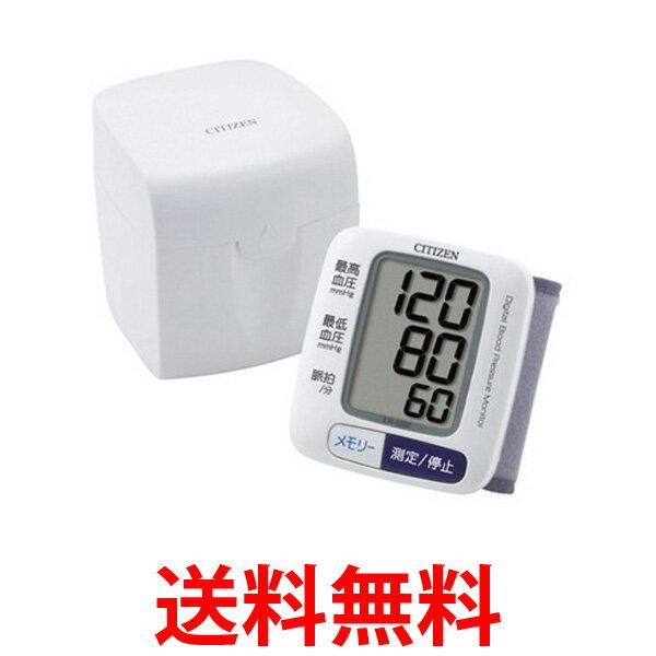 《送料無料》CITIZEN CH-650F シチズン 手首式血圧計 CH650F 電子血圧計 【SK02601】