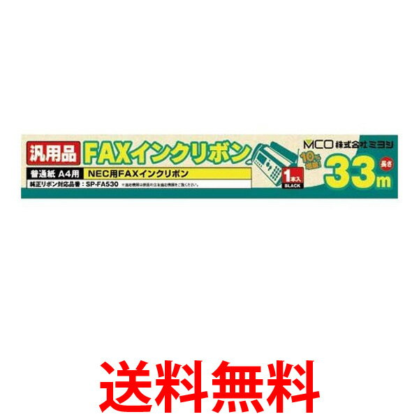 MCO FXS533N-1 ミヨシ 汎用インクリボン NEC製 SP-FA530 対応 長さ33m 1本入り 送料無料 【SK03775】
