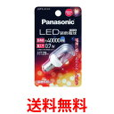 Panasonic LDT1LE12C パナソニック LED 装飾 電球 0.7W 電球色相当 T型 クリアタイプ E12口金 密閉形 器具 対応 送料無料 【SK05878】