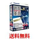 《送料無料》Panasonic パナソニック 読取革命 Ver.15 製品版 【SK05950】