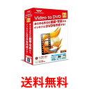 《送料無料》TransGateトランスゲート Video to DVD 2 簡単 高品質 DVD作成ソフト 【SK05957】