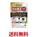 《送料無料》HITACHI GP-130FS 日立 GP130FS ナノテク プレミアム 衛生フィルター (こぼさんパック) CV-型 紙パック 3枚入り 【S...