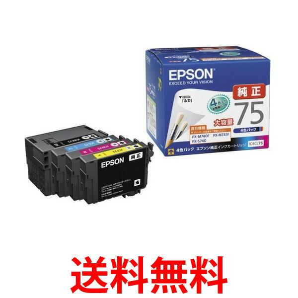 《送料無料》EPSON IC4CL75 エプソン 純正 インクカートリッジ 大容量 【SK06100】 日本全国送料無料