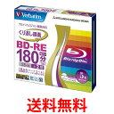 《送料無料》三菱化学メディア Verbatim BD-RE (ハードコート仕様) くり返し録画用 25GB 1-2倍速 5mmケース 5枚パック ワイド印刷対応...