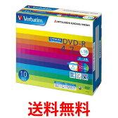 《送料無料》三菱化学メディア Verbatim DVD-R(CPRM) 4.7GB 1回記録用 1-16倍速 5mmケース 10枚パック ワイド印刷対応 ホワイトレーベル DHR47JDP10V1 【SK06132】