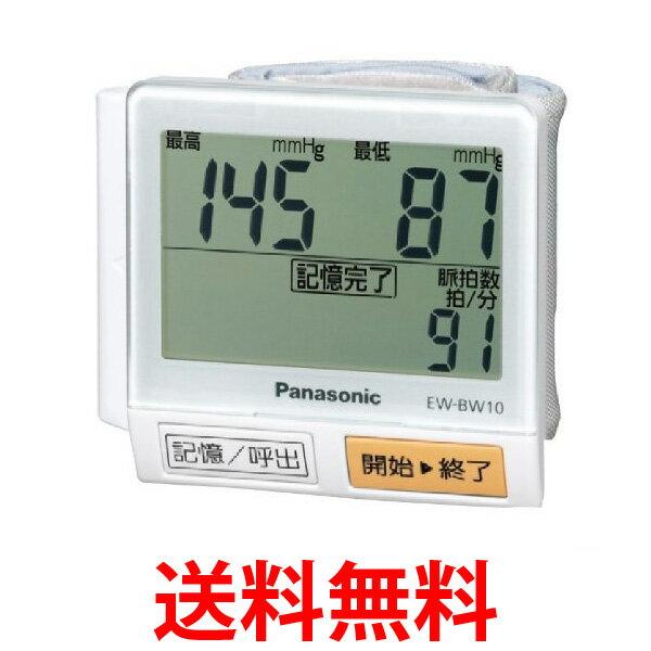 Panasonic EW-BW10 パナソニック 手くび 血圧計 白 EW-BW10-W 送料無料 【SK06242】