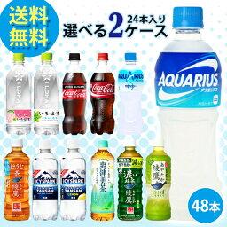 コカ・コーラ社製品 500mlペットボトル 24本入り よりどり 2ケース 48本 セット <strong>コカコーラ</strong> アクエリアス ファンタ 綾鷹 <strong>ゼロ</strong> 送料無料 【d01-9】